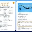 イルカの様にモノフィンで泳ごう!