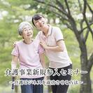 【福岡開催】未経験・異業種でも成功できる「介護事業参入セミナー」
