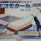 低反発 冷却 ジェルパッド 日本製