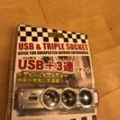 【値下げ】車載用3連ソケット➕USBポート  新品未開封