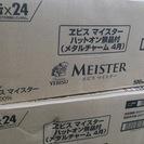 サッポロ エビスマイスター500ml/48本(2ケース)