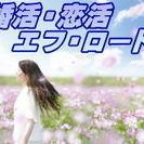 8月茨城県取手市 婚活イベント