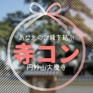 【参加者募集中!!】夏の終わりの縁結び♡藤枝-寺コン開催!!