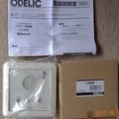 LED調光器(ライトコントローラー) ODELIC(オーデリック)...