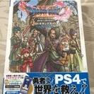 新品・未使用 PS4 ドラクエ ドラゴンクエスト11 ロトエディション