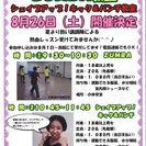 【募集中】8月26日(土)ZUMBA教室・シェイプアップ!キック&...