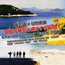 岡山の離島でEnglish Summer Camp