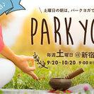 8月26日☆自然の中で癒されるパークヨガ〜土曜日の朝は公園でのんび...