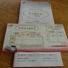 ★送料無料★ JR九州鉄道株主優待券1枚+株主優待冊子1冊付  平...