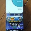 テレビブースター 日本アンテナ UHF卓上型ブースター VBC-22CU