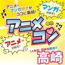 ❤2017年8月&9月高崎開催❤街コンMAPのイベント