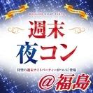 ❤2017年8月&9月福島開催❤街コンMAPのイベント