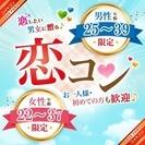 ❤2017年9月大津開催❤街コンMAPのイベント