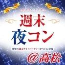 ❤2017年9月高松開催❤街コンMAPのイベント