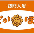 【時給1300円〜.訪問入浴ヘルパーさん2名募集!】