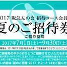 阪急友の会招待券