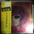 ミッシェル・ポルナレフ GOLD DISC 帯付 ベスト盤