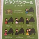 第2回 JPPAピアノコンクール 大阪地区 予選開催!!!