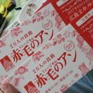 赤毛のアン ミュージカルチケット