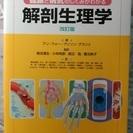 ロス&ウィルソン 健康と病気のしくみがわかる 解剖生理学 改訂版