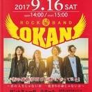 ロックバンド「おかん」ライブin信州上田(2017/9/16)