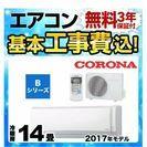 新品14畳工賃込み★2017年製エアコン