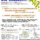 第4回 免疫細胞療法セミナー(無料)