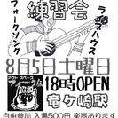★8/5★オープン練習会★龍ヶ崎「フォーク伝・昭和」★