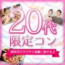 🎀上田で8月開催🎀女性に大人気のCubeの街コン情報