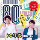 🎀松本で8月開催🎀女性に大人気のCubeの街コン情報