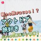 🎀長野で8月開催🎀女性に大人気のCubeの街コン情報