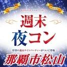 ❤2017年9月那覇市松山開催❤街コンMAPのイベント