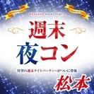 ❤2017年9月松本開催❤街コンMAPのイベント