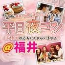 ❤2017年9月福井開催❤街コンMAPのイベント