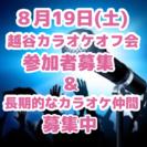 8月19日(土)越谷カラオケオフ会参加者募集&長期的なカラオケ仲間...