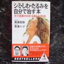 『シミ・しわ・たるみを自分で治す本』高須克弥・高須シヅ