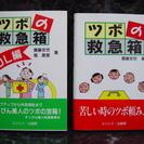『ツボの救急箱』『ツボの救急箱OL編』2冊セット 安藤安世