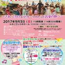 オーケストラMumuseへようこそ 東京公演