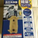 【新品・未開封】アイリスオーヤマ 高圧洗浄機 FBN-401 N