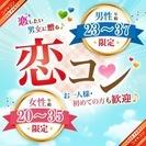 ❤2017年9月岐阜開催❤街コンMAPのイベント