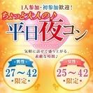 9月8日(金) 20:00~❤金曜開催!平日夜コン@熊谷~男性27...