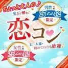 9月10日(日) 19:30~❤ちょっと大人の!恋コン@海浜幕張~...