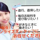 日給10,200円!!解体・軽作業スタッフ・搬出・養生・散水など!...