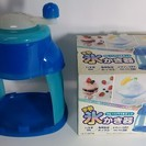 手動 氷かき器♪ かき氷機 アイス