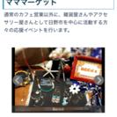8/5土曜プチプラ♡cute♡プチ...