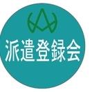 《無料登録》人材派遣新規登録のご案内 (株)ハマックス 時給1.0...