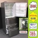 ❸㉜なーつ様(^ω^) ★365L 東芝 5ドア 大型冷蔵庫