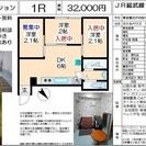 ☆★☆女性専用シェアハウス・駅徒歩2分・敷礼なし・家賃32000☆★☆