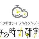 「親子の幸せライフスタイル」をテーマにしたサイトのライター募集!!
