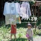 日々譚のかっぽう着展~古シャツで作る暮らしの衣服~